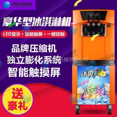 旭众BQL-928软冰淇淋机 豪华型冰淇淋机 立式冰淇淋机