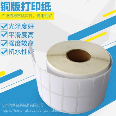 海荣空白不干胶打印纸标签定制 抗水性强规格齐全 30x20x2000张