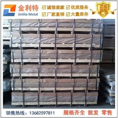 金利特6061-T6铝板材 高耐磨铝板批发