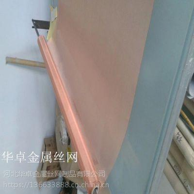铜网生产厂家 26目28目30目紫铜网 导热导电紫铜网