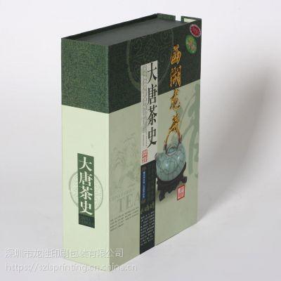 深圳高档礼盒定做 翻盖礼品包装盒定制 长方形书型盒设计定制