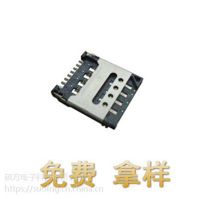 硕方供应MICRO-SIM卡座 SMO1513