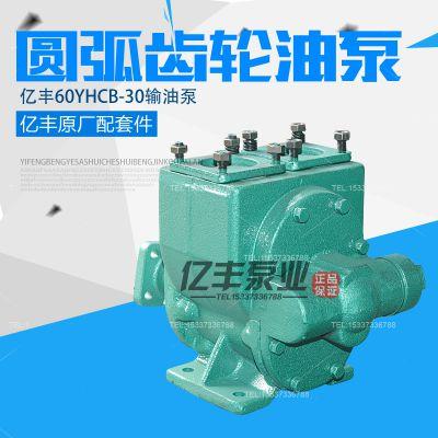 亿丰60YHCB-30圆弧齿轮油泵加油车油罐车输油泵