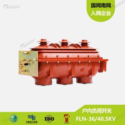 FLN36-12六氟化硫高压负荷开关手动接地带熔断器