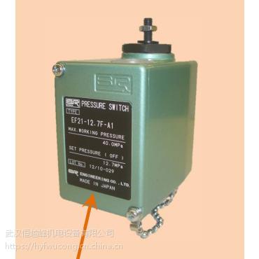 供应电磁阀EF21-12.7F-A1日本SR授权代理