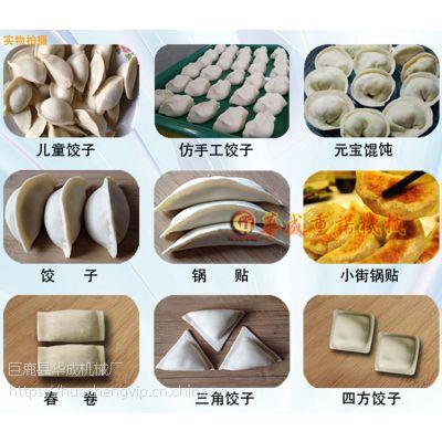 华成机械仿手工饺子机厂家一件起批优质耐用