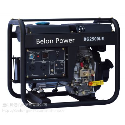 DG2500LE 贝隆2KW柴油发电机组2KVA便携式柴油发电机组贝隆通用2KW开架柴油发电机组