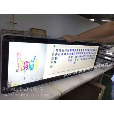 38寸嵌入式GPS智能报站显示长条屏、高清液晶显示、长条屏广告机