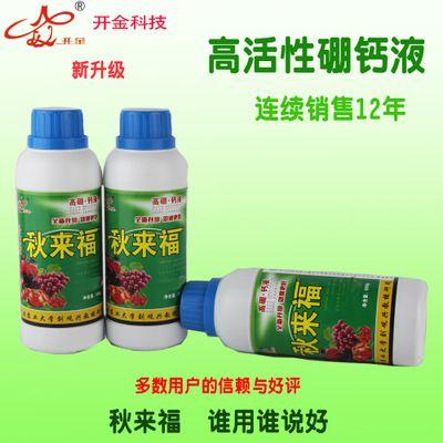 江苏种植承包大户水果果树叶面肥秋来福开金增产增甜补硼补钙