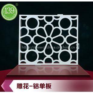 鏤空雕刻鋁單板幕墻,雕刻鋁天花板產品澳门AG真人app值得您信賴!