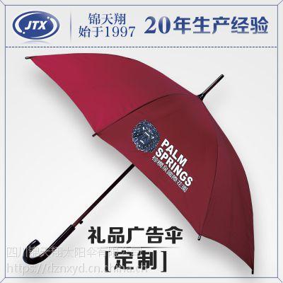 四川雨伞厂家 成都雨伞制造商 专业定制 广告伞 大太阳伞 可印刷logo