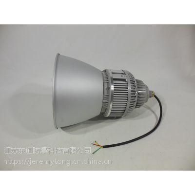 100wLED防爆泛光灯价格 东道防爆LED泛光灯100w价格