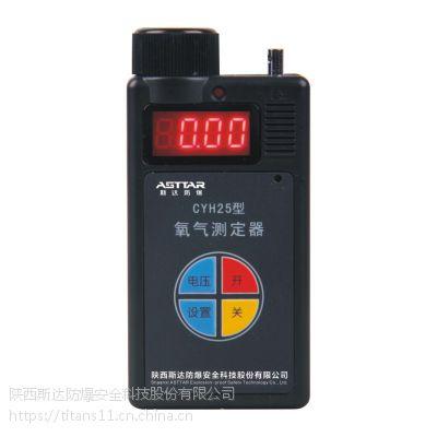 CYH25型矿用氧气测定器|便携式氧气测定仪 厂家直销 甘肃宁夏青海新疆