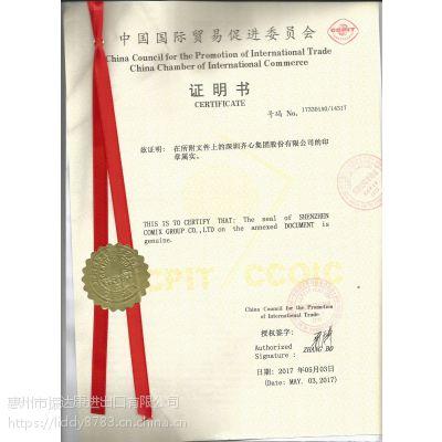 印度尼西亚使馆认证 印尼FE 出证便捷有效 价格低