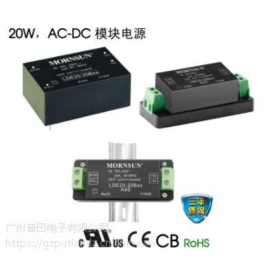 LDE20-20Bxx 系列_MORNSUN电源模块_模块电源_金升阳广东一级代理