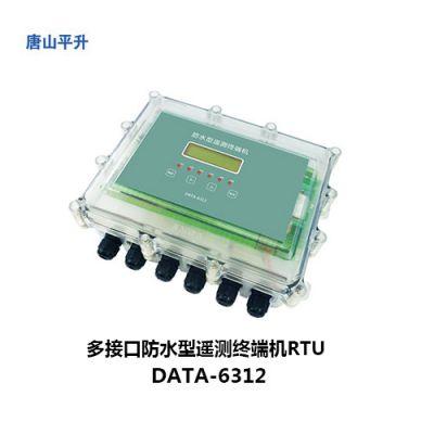 一体化遥测终端机、4G一体化遥测终端机