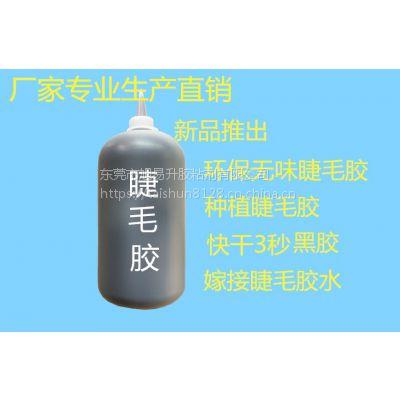 厂家生产无味480黑胶 低气味黑胶 低气味睫毛胶 无味睫毛胶 嫁接种植胶水