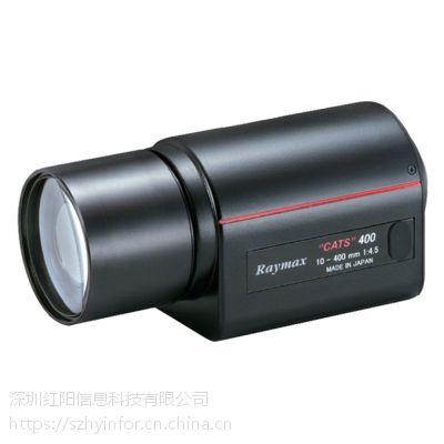 日本raymax长焦监控镜头 10-400mm 40倍光学变焦 远距离监控镜头