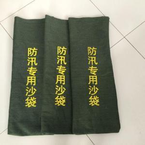 四川防汛专用沙袋成都防汛专用沙袋重庆防汛专用沙袋