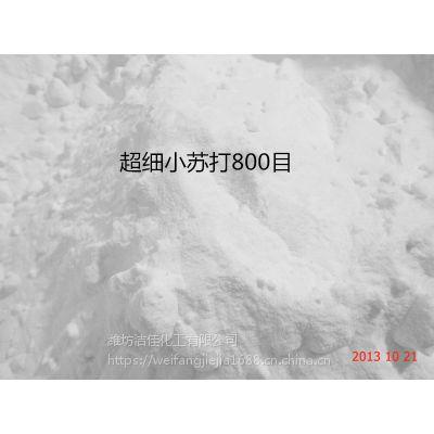 供应D50、D90碳酸氢钠 超细小苏打