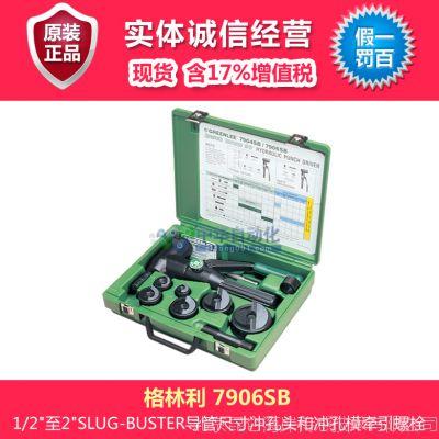 美国格林利液压冲孔器组套7906SB *** 含17%增值税