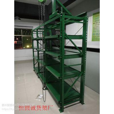 惠州重型模具货架厂家 模具架规格 直销
