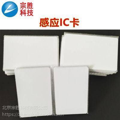 复旦S70白卡大容量IC芯片卡非接触式32bit容量感应卡可印刷定制
