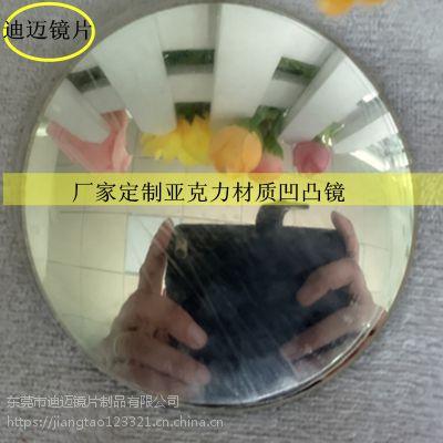 厂家定制亚克力凹凸镜 凸面镜 广角镜 风水镜弧度曲率按要求定做,价格厂家优势
