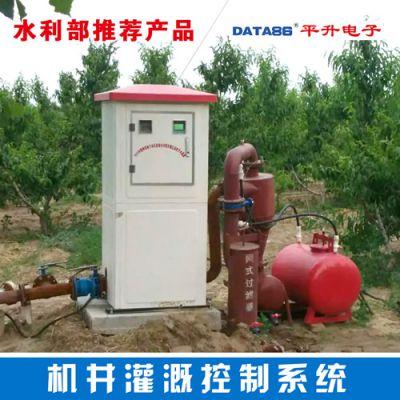 双计量智能机井控制传输器/农田灌溉智能控制装置