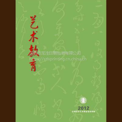 深圳广告期刊设计 杂志印刷定制 时尚刊物月刊定做