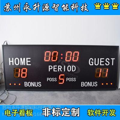 苏州永升源厂家直销定制比赛记分牌***牌时钟显示屏LED屏电子看板
