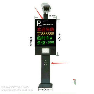 安阳智能停车场系统18239912417