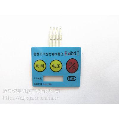 便携式甲烷测试仪薄膜开关 一氧化碳测试仪器薄膜开关面板 电阻15欧姆
