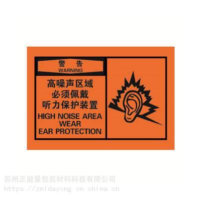 徐州PET标签、张家港不干胶标签【znl-2015】铜版纸标签