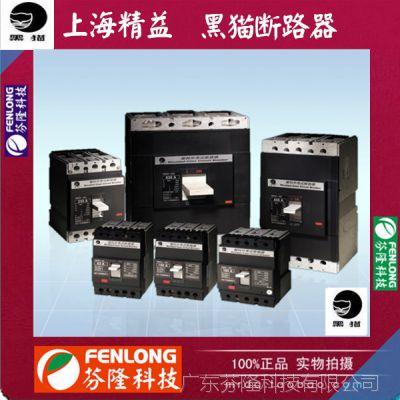 黑猫HM3S-250塑壳断路器-精益原厂***