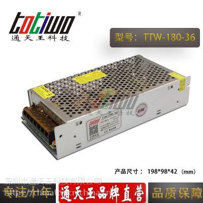 通天王36V180W(5A)电源变压器 集中供电监控LED电源