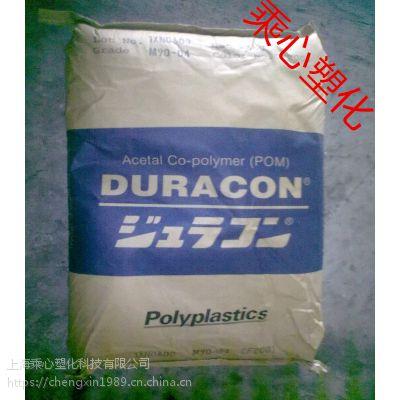高流动性 POM/日本宝理 塑胶原料 原厂原包 M140-44 共聚物