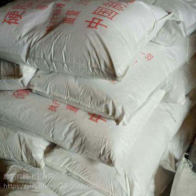 硬脂酸钙 水泥热稳定剂 水泥添加剂 帅腾