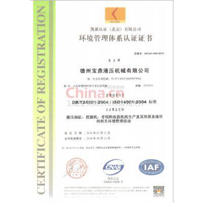 条件管理系统认证证书