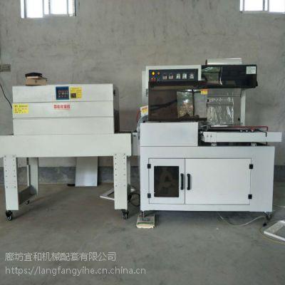 河北宜和厂家直销全自动L450型包膜封切机 POF薄膜包装机 热收缩封切机