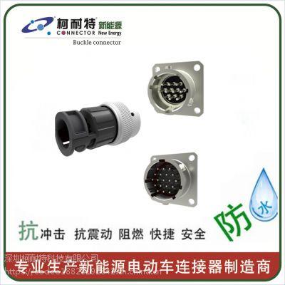 4芯19芯26芯低压信号接插件 4/19/26P工业低压航空插头防水连接器