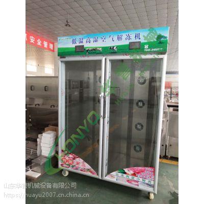 供应HYDWJD型猪肉冻肉低温高湿缓化解冻机