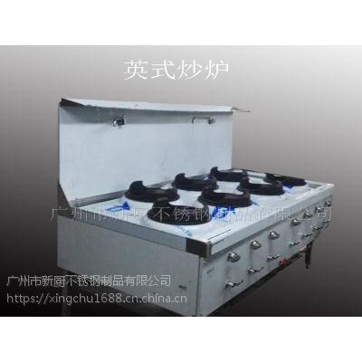 广州新厨不锈钢厨具原厂销售