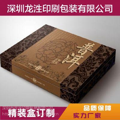 深圳专业设计精装盒 茶叶包装盒 定做高档书形翻盖礼盒