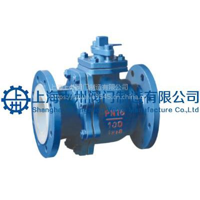 Q41常温常压衬氟法兰球阀上海上州
