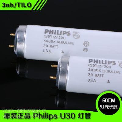 Philips飞利浦U30灯管F20T1230U标准光源对色灯管