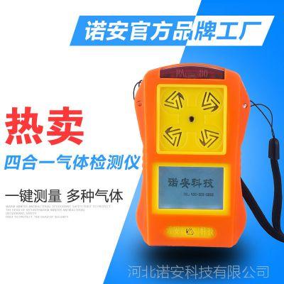 诺安便携手持式气体检测仪 可燃有毒气体检测仪 四合一多功能检测仪厂家
