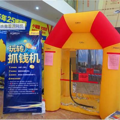 疯狂充气抓钱机适用于哪些场合 郑州心悦商城活动专用抓钱机气堡价格