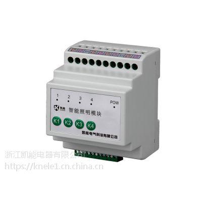 KN-R06 4路智能照明控制模块|智能照明系统生产厂家