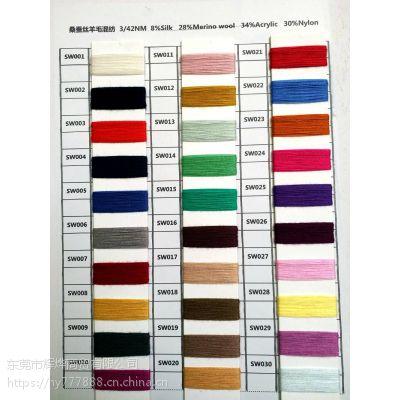 桑蚕丝羊毛 绢丝羊毛 8%桑蚕丝 28%羊毛 34%晴纶 30%尼龙 有色毛纱线